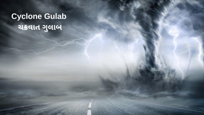 Cyclone Gulab ચક્રવાત ગુલાબ ઓડિશા અને આંધ્રપ્રદેશ તરફ આગળ વધી રહ્યું છે