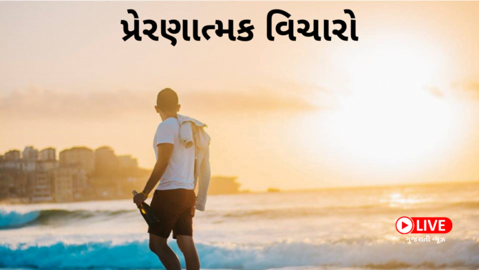 Motivational Quotes Thoughts In Gujarati Latest