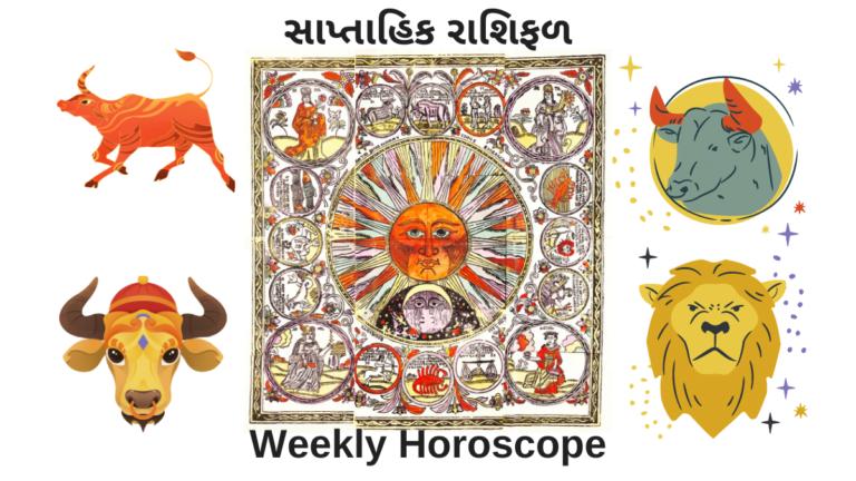 Weekly Horoscope અઠવાડિયાનું રાશિફળ