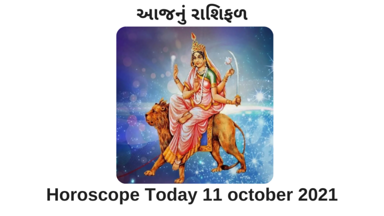 આજનું રાશિફળ 11 ઓક્ટોબર 'Aajni Rashi'