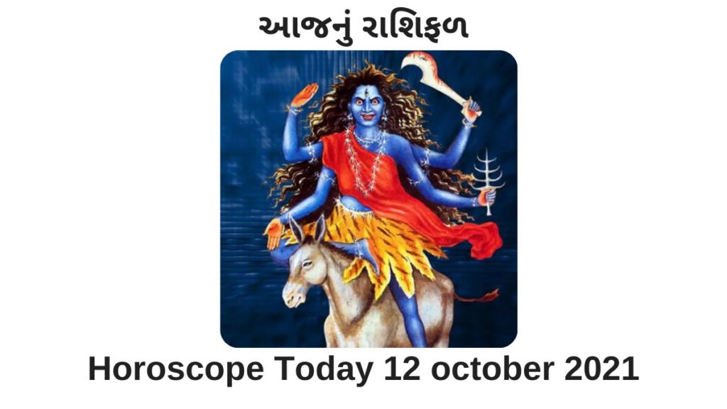 આજનું રાશિફળ 12 ઓક્ટોબર, Horoscope Today 12 october 2021, AajNu Rashifal, Daily horoscope આજનું રાશિફલ, દૈનિક જન્માક્ષર