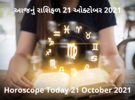 આજનું રાશિફળ 21 ઓક્ટોબર 2021 Horoscope Today 21 October 2021