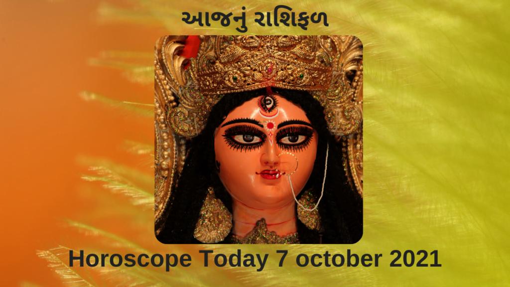 આજનું રાશિફળ 7 ઓક્ટોબર, Horoscope Today 5 october 2021, Aaj Nu Rashifal, Daily horoscope આજ નું રાશિફલ, દૈનિક જન્માક્ષર