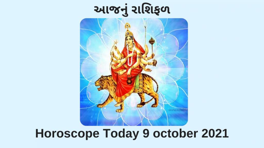 આજનું રાશિફળ 9 ઓક્ટોબર, Horoscope Today 9 october 2021, Aaj Nu Rashifal, Daily horoscope આજ નું રાશિફલ, દૈનિક જન્માક્ષર