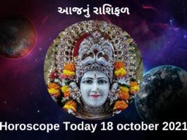 Aajnu Rashifal, Horoscope Today 18 october 2021, Aaj Nu Rashifal, Daily horoscope આજ નું રાશિફલ, દૈનિક જન્માક્ષર