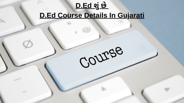 D.Ed શું છે D.Ed Course Details In Gujarati D.Ed Shu Che, D.Ed Course Details In Gujarati, D.Ed Special Education