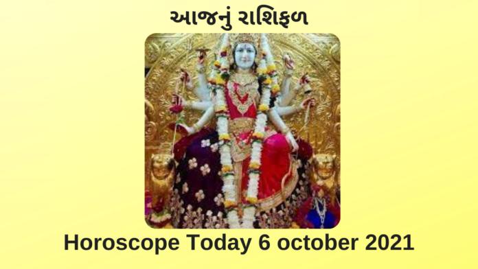 આજનું રાશિફળ 6 ઓક્ટોબર 2021,Horoscope Today 6 october 2021, Aaj Nu Rashifal, Daily horoscope આજ નું રાશિફલ, દૈનિક જન્માક્ષર