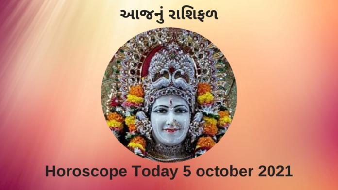 Horoscope Today 5 october 2021, Aaj Nu Rashifal, Daily horoscope આજ નું રાશિફલ, દૈનિક જન્માક્ષર