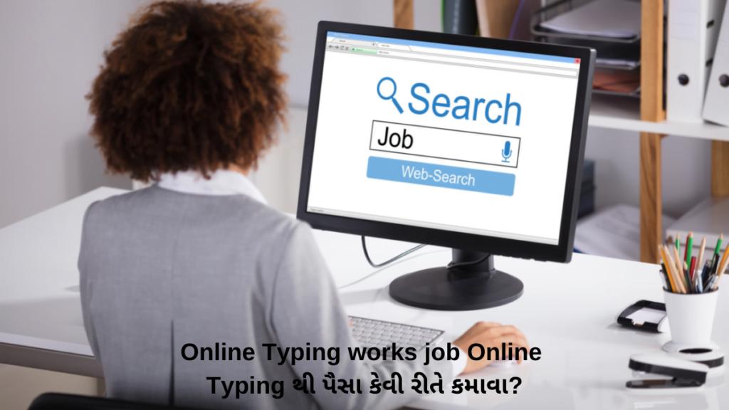 Online Typing works job Online Typing થી પૈસા કેવી રીતે કમાવા, Online Typing works job, Online Typing થી પૈસા કેવી રીતે કમાવા?, full time Job, online jobs, data entry operator, freelance jobs, typing job jobs,
